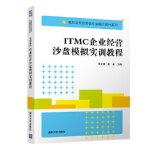ITMC企业经营沙盘模拟实训教程