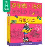 LZ玛蒂尔达正版 罗尔德达尔的作品典藏6-7-8-9-10-12岁儿童文学读物三四年级小学生必读课外书非注音五六年级