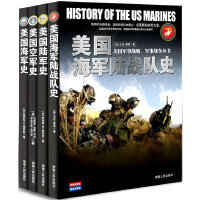 美国军史(全四册)