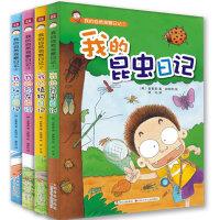 我的自然观察日记(全4册)--(畅销韩国的儿童科普读物!有趣的观察日记,奇妙的大自然之旅,培养孩子的好奇心、想象力,拉近童心与大自然的距离!)