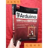【二手旧书9成新】爱上Arduino:学Arduino玩转Kinect制作项目 /[