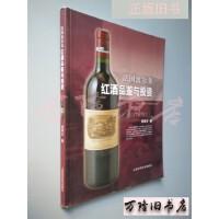 【旧书二手书9品】法国波尔多红酒品鉴与投资. /麦萃才著 上海科学技术出版社