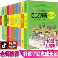 好孩子励志成长记读本做棒的自己全10册办法方法总比问题多宝宝好习惯养成事情自己做 青少年小学生儿童故事图书籍6-7岁畅