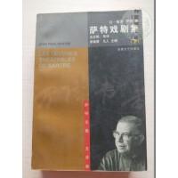 【二手旧书8成新】萨特戏剧集(下)【】 /[法]让-保罗萨特 安徽文艺出版社