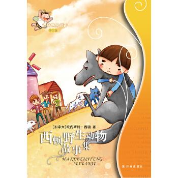 西顿野生动物故事集:译林世界名著(学生版)