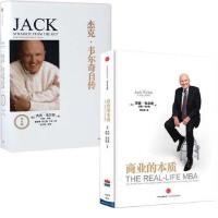 现货包邮 杰克・韦尔奇自传(尊享版)+商业的本质 杰克 韦尔奇书籍 市场营销、管理人士相关书籍