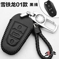 雪铁龙新爱丽舍C4世嘉 C4L C3XR 天逸C5 C6专用真皮钥匙包锁匙扣车钥匙套保护壳改装