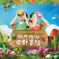 【当当自营】豚宝宝蚂蚁班的田野冒险儿童vr眼镜套装720度情景体验玩具感受小蚂蚁的微观世界女生版