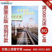 交通运输安全知识题库 2CD-ROM 培训光盘讲座 包邮 货到付款 原装正版