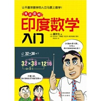 【RT4】印度数学入门 (日)高桥清一,郑世凤 现代出版社 9787514315653