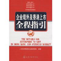 企业境外及香港上市全程指引 人本投资集团企业融资团队 化学工业出版社