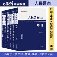 中公教育2020人民警察考试用书专用教材 申论+行政职业能力测验+公安专业知识(教材+历年真题)6本套