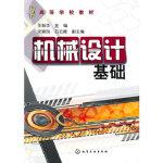 机械设计基础(王新华)王新华化学工业出版社9787122092274