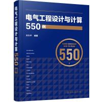 ��夤こ淘O��c�算550例