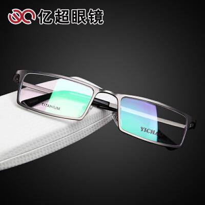 亿超纯钛眼镜架 全框大小脸型眼镜框 男士商务近视眼镜7008Q配镜免费加工,度数请下单备注或联系客服