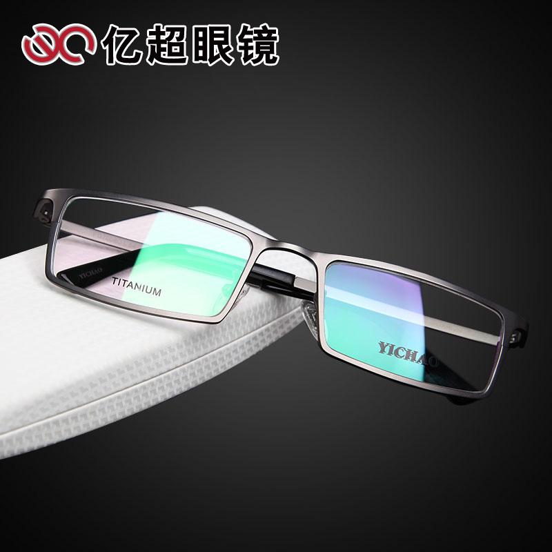 亿超纯钛眼镜架 全框大小脸型眼镜框 男士商务近视眼镜7008Q超轻纯钛 设计简约 佩戴舒适 品质保证