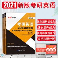 中公教育2019考研英语一真题解析试卷30年 英语二考研真题10年冲刺篇 30年历年真题集训考试用书