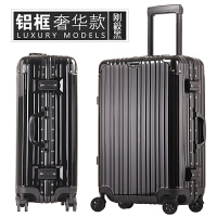 拉杆箱万向轮24寸铝框皮箱旅行箱男女行李箱26寸硬箱20寸登机箱潮
