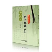 水利水电:经典古诗毛笔字帖:柳公权楷书基础入门