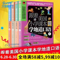 正版包邮 正版 跟着美国小学课本学地道口语 1-4 全4册 零基础英语口语入门书籍 外语口语会话基础教程