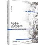 城中村治理中的政府管理与村民自治研究 中国社会科学出版社