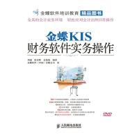 金蝶KIS财务软件实务操作(光盘内容另行下载,地址见书封底)(仅适用PC阅读)