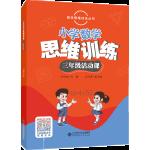 数学思维训练丛书 小学数学思维训练三年级活动课