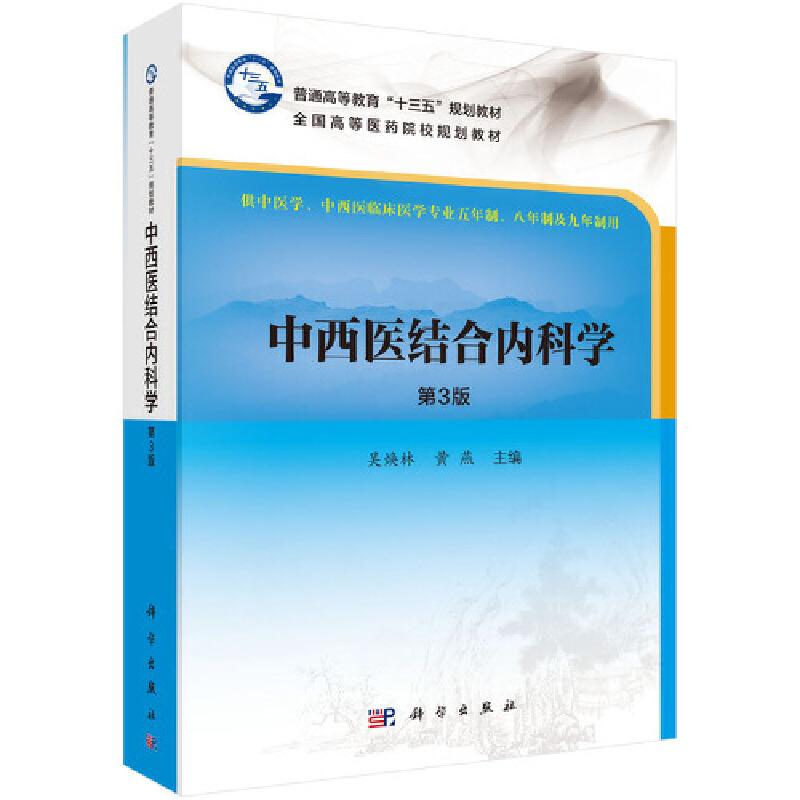 中西医结合内科学(第三版)