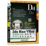 3ds Max/VRay室内设计材质、灯光与建模速查手册(典藏版)