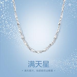 周大福 时尚经典满天星白金/PT950铂金项链定价PT17766>>定价