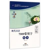 现代汉语7000常用字(楷书)/授之以渔系列丛书
