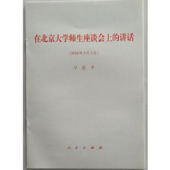 正版现货  在北京大学师生座谈会上的讲话   人民出版社