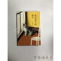 【旧书二手书85品】威化饼干的椅子 /江国香织 著;李炜、艾十四 译 南海出版公司