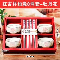 结婚回礼陶瓷餐具乔迁商务礼品伴手礼碗筷套装公司年会礼品可定制
