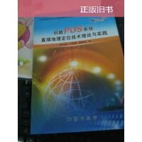 【旧书二手书85 品】机载POS系统直接地理定位技术理论与实践 /郭大海 著 地质出版社