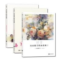 《永山裕子的水彩画》重新开始学水彩+叠色渲染+回首 三本套装 永山裕子艺术水彩绘画教程