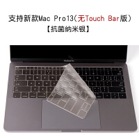 键盘保护贴膜适用苹果MacBook Pro13.3 AIR Touch Bar 15.4寸 新款 Pro 13(无to