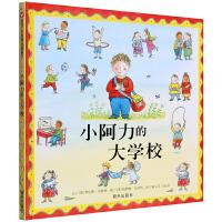 小阿力的大学校 精装信谊世界精选 儿童绘本故事书 3-4-5-6岁儿童绘本宝宝绘本图书 罗伦斯.安荷特作品