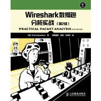 【旧书二手书8成新】 Wireshark 数据包分析实战(第二版2版) Chris Sanders、 诸葛建伟 人民邮