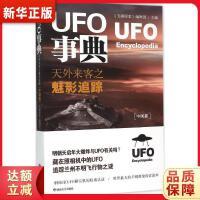 UFO事典(中国篇):天外来客之魅影追踪 《飞碟探索》编辑部 9787546808017 敦煌文艺出版社 新华书店 品