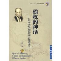 霸权的神话:米尔斯海默进攻性现实主义理论研究李永成 著 世界知识出版社