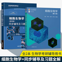 细胞生物学 翟中和 第4版 教材 辅导与习题集 高等教育出版社 翟中和 王喜忠 丁明孝 细胞生物学第四版