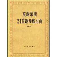 【二手旧书9成新】莫谢莱斯24首钢琴练习曲:作品70[德] 莫谢莱斯 人民音乐出版社
