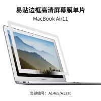 Macbook苹果pro笔记本air电脑Mac12屏幕13贴13.3膜15寸高清保护膜抗11.