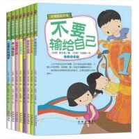 正版包邮 非常励志学堂系列 全8册 美绘注音版 一年级二年级三年级小学生课外书籍 不要输给自己 儿童小学生校园励志书籍