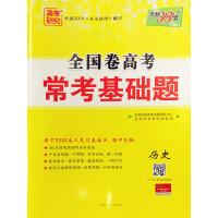 天利38套 2020全国卷高考常考基础题 历史 西藏人民出版社