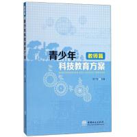青少年科技教育方案:教师篇 李广旺 9787503894282睿智启图书