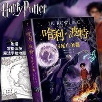 哈利・波特与死亡圣器 青少年儿童必读课外阅读文学书现当代小说小学生现代小说3456年级三四年级五六年级老师推荐课外畅销书