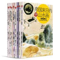 (10册)跟着大师每天读一点经典  名家导读知名漫画家搭配以图像诠释经典