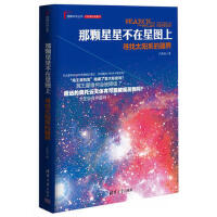 那颗星星不在星图上:寻找太阳系的疆界(科普作家卢昌海的经典之作,用细腻的笔触描写太阳系探索的武侠大片